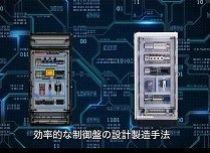 EPLAN x Rittal 設計から製造メンテナンスまでつながるデジタルツイン