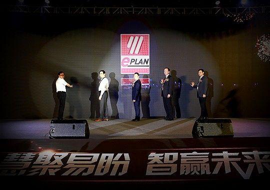 祝贺威图(Rittal)姊妹公司—易盼(EPLAN)中国盛大开业!