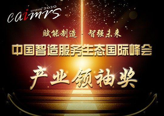 威图中国总裁张强先生荣获CAIMRS 2020产业领袖奖