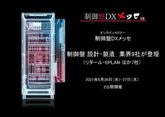 『制御盤DXメッセ』開催決定