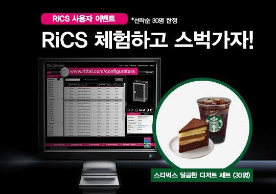 RiCS 체험하고 스벅가자!