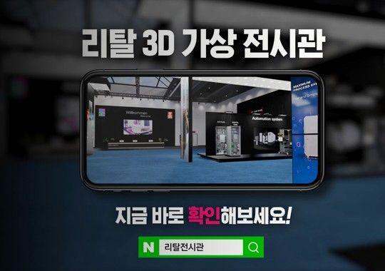 리탈 디지털 전시관 오픈