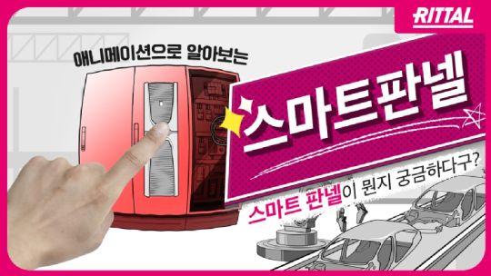 리탈 스마트 판넬 소개영상